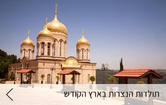 תולדות הנצרות בארץ הקודש
