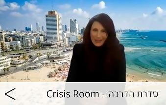 סדרת הדרכה - Crisis Room