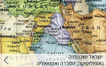 ישראל ושכנותיה – גיאופוליטיקה, הסברה ואקטואליה
