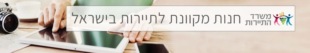 חנות מקוונת לתיירות בישראל